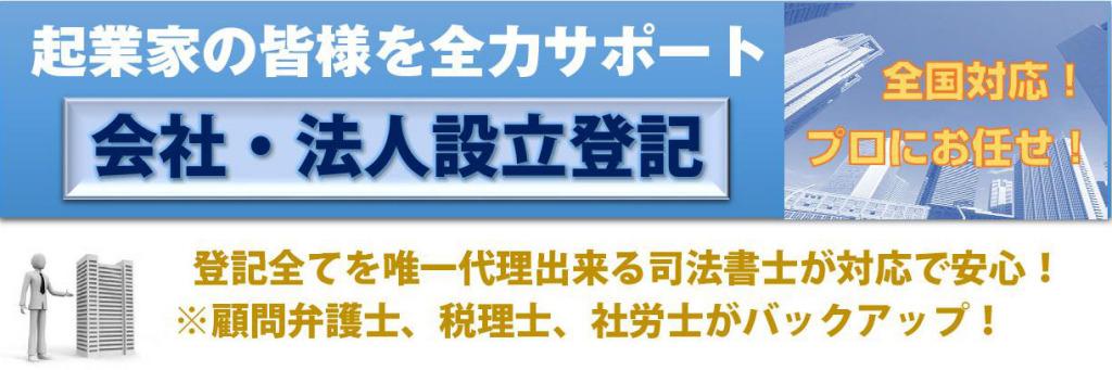 株式会社設立登記 電子定款認証代行 東京最安