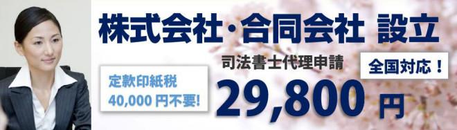 電子定款認証 会社設立東京 株式会社設立 合同会社設立 記帳代行